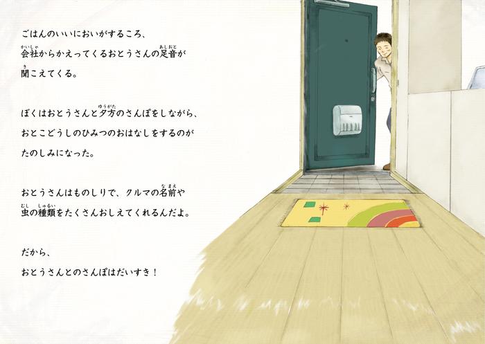 エピソード10.jpg